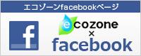 エコゾーンfacebookページ
