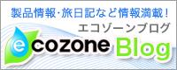 エコゾーンブログ