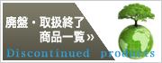 LED商品廃盤、取扱商品一覧