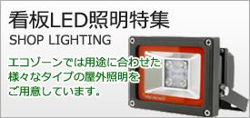 エコゾーンでは用途の合わせた様々なタイプの看板照明をご用意しています。