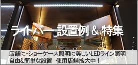 LEDライトバー設置例&特集店舗照明