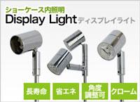 LEDディスプレイライト!ショーケース内照明に最適!