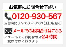 お電話のお問い合わせ0120-930-567 メールでのお問い合わせはこちら