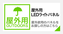 屋外使用のLEDライトパネルをお探しの方はこちら