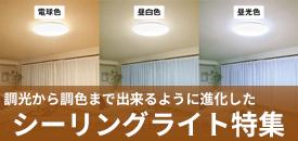 調光はもちろん調色までできるように進化した最新シーリングライト特集
