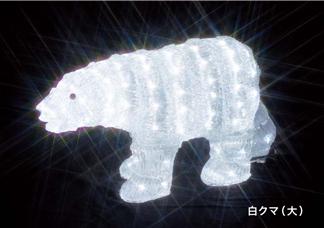 クリスタルモチーフ ト白クマ【大】 (24V / 屋外用)2012年版