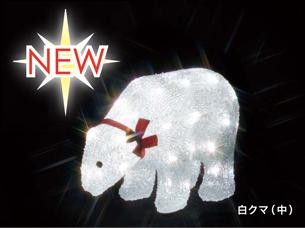 クリスタルモチーフ ト白クマ【中】 (24V / 屋外用)2012年版