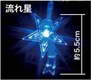 LEDデザインストリングライト 流れ星・青(ローボルト・24V・屋内用)