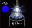 LEDデザインストリングライト ベル・青(ローボルト・24V・屋内用)