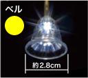 LEDデザインストリングライト ベル・黄(ローボルト・24V・屋内用)