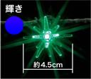 LEDデザインストリングライト 輝き・青(ローボルト・24V・屋内用)