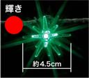 LEDデザインストリングライト 輝き・赤(ローボルト・24V・屋内用)