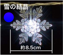 LEDデザインストリングライト 雪の結晶・青(ローボルト・24V・屋内用)