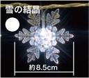 LEDデザインストリングライト 雪の結晶・白(ローボルト・24V・屋内用)