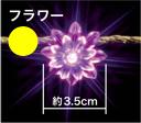 LEDデザインストリングライト フラワー・黄(ローボルト・24V・屋内用)
