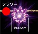 LEDデザインストリングライト フラワー・赤(ローボルト・24V・屋内用)