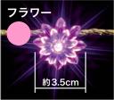 LEDデザインストリングライト フラワー・ピンク(ローボルト・24V・屋内用)