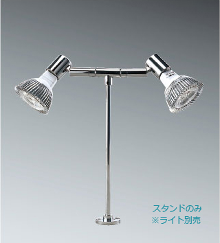 2灯スタンド GU5.3
