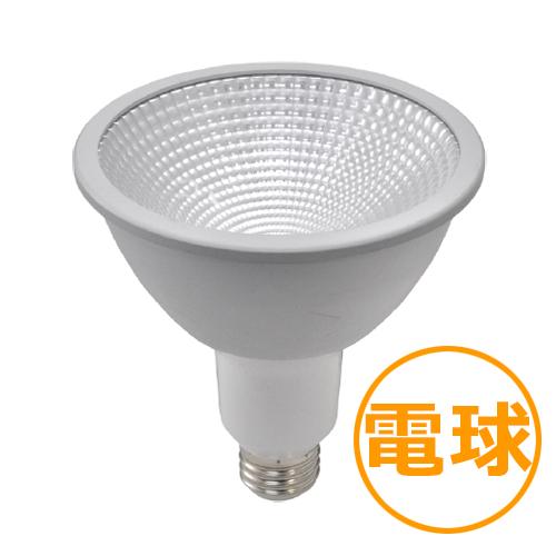 PAR38ビームランプ【16W電球色】