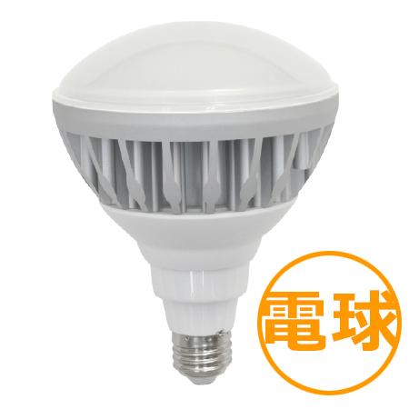 PAR38ビームランプ【24W電球色】