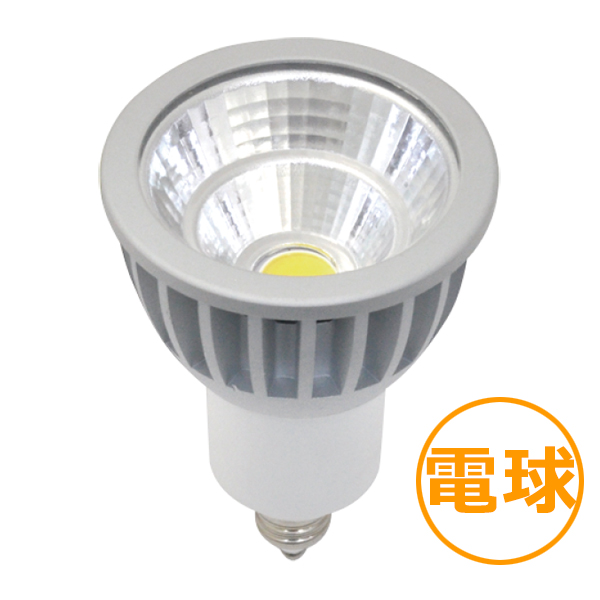 Ez10 低電圧LEDライト【7W電球色】