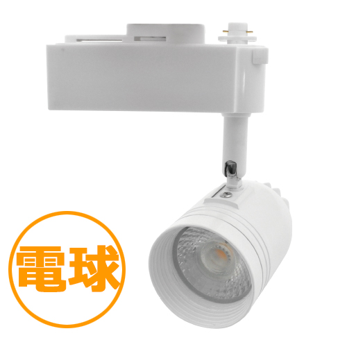 ダクト型LEDライト本体ホワイト 【12W電球色】