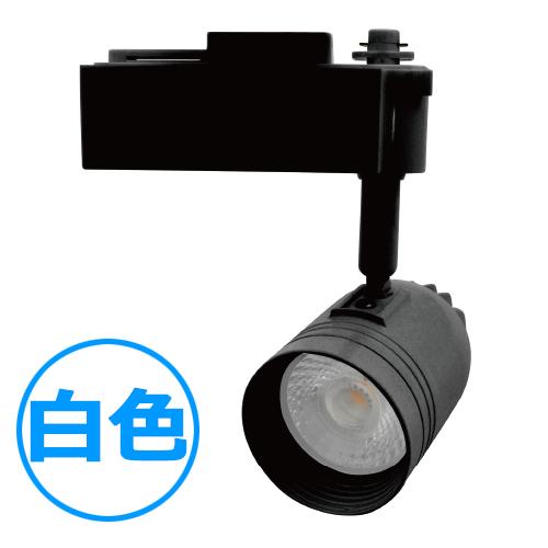 ダクト型LEDライト本体ブラック 【12W白色】