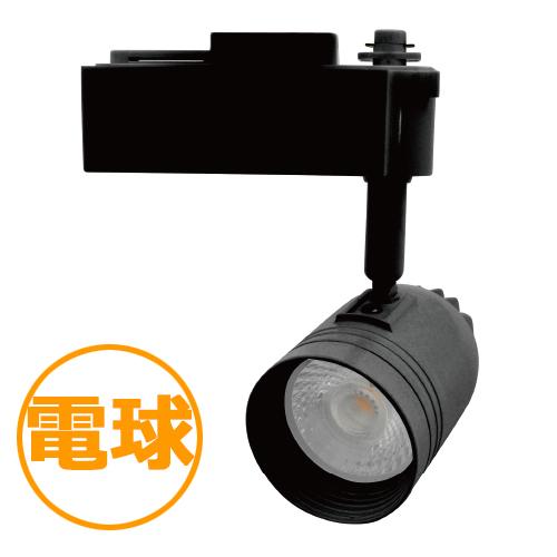 ダクト型LEDライト本体ブラック 【12W電球色】