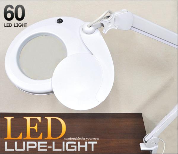 ルーペ付きアームスタンドライト LED