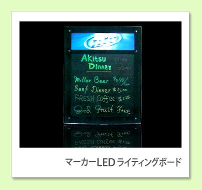 マーカー LEDライティングボード 2面