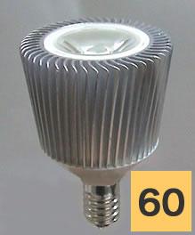 【1.8W】 LEDライト 12V/E10/暖色/60°