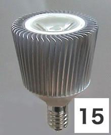 【1.8W】 LEDライト 12V/E10/白色/15°