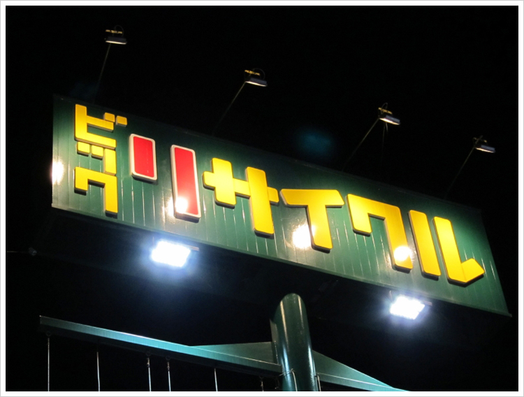 LEDライト 看板照明