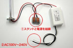 ライトスタンド接続方法