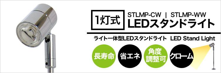 1灯式LEDスタンドライト