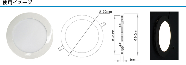 薄型LEDダウンライト 商品イメージ
