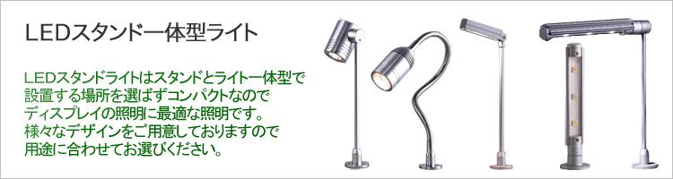 LEDスタンドライト特集