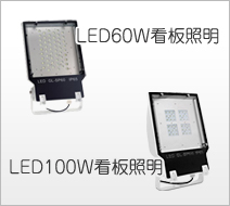 LED60W看板照明 LED100W看板照明