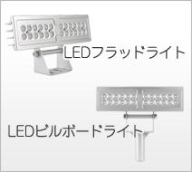 LEDフラッドライト LEDビルボードライト