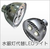 水銀灯代替LEDライト