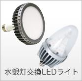 水銀灯交換LEDライト
