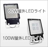 60W屋外LEDライト 100W屋外LEDライト
