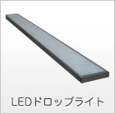 LEDドロップライト