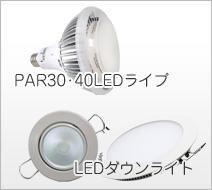 PAR30・40LEDランプ LEDダウンライト
