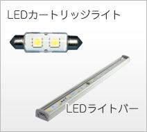 LEDカートリッジライト LEDライトバー