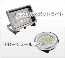 LED30Wスポットライト LEDモジュールライト