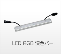 LED RGB 演色バー