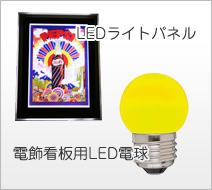 LEDライトパネル 電飾看板用LED照明