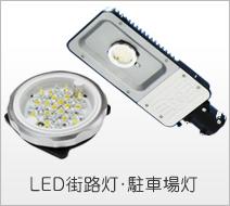 駐車場灯LEDライト