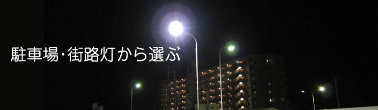 駐車場・街路灯から選ぶ